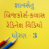 Home Learning Study Download Usful materials video Std 3 DD Girnar/Diksha portal video.