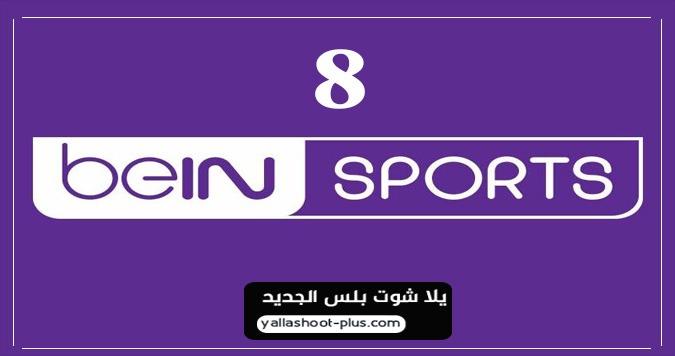 تردد قناة بي ان سبورت المشفرة 8