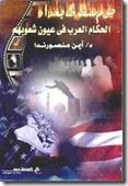 يوم سقوط بغداد لــ أيمن منصور ندا