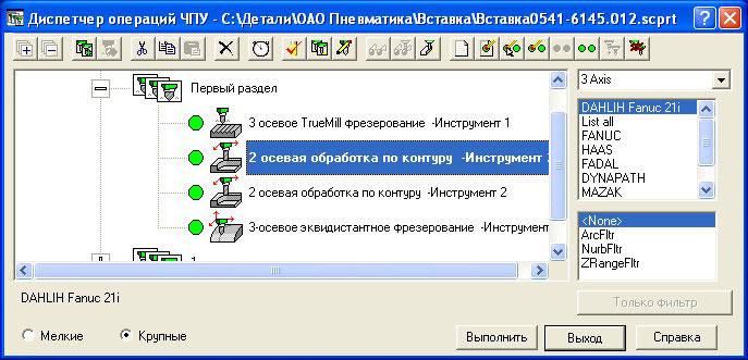 Возможность быстрой корректировки и предварительного просмотра операции ЧПУ
