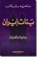 بنات إيران رواية لـ ناهيد رشلان
