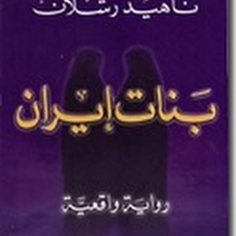 بنات ايران لـ ناهيد رشلان