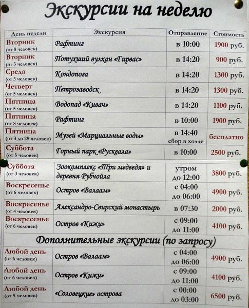 информация_об_экскурсиях_informatsiya_ob_ekskursiyakh