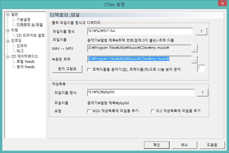 CDXE 설정화면에서 녹음된 트랙 경로 변경하는 방법