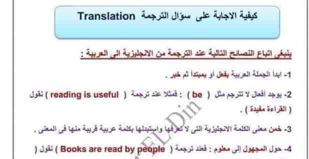 افضل مذكرة كيفية الإجابة على سؤال الترجمة في اللغة الإنجليزية لجميع المراحل