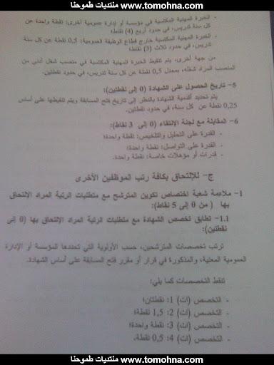 قانون التوظيف على اساس الشهادة 05