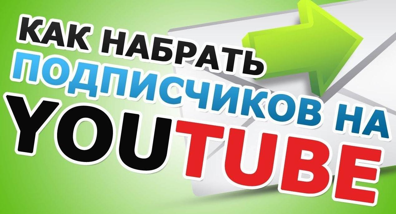 Как набрать подписчиков на YouTube