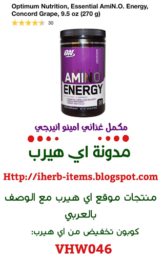 مكمل غذائي امينو انيرجي   Optimum Nutrition, Essential AmiN.O. Energy