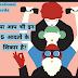 कही आप के अन्दर तो ये आदते नहीं है? Bad Habits in Hindi