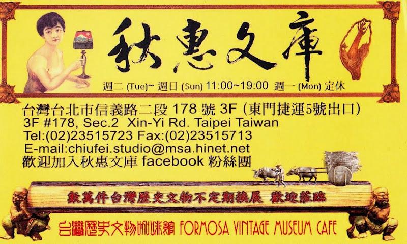 Taipei. Formosa Vintage Museum Cafe - IMG_0001.jpg
