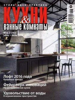 Читать онлайн журнал<br>Кухни и ванные комнаты (№6-7 июнь-июль 2016)<br>или скачать журнал бесплатно