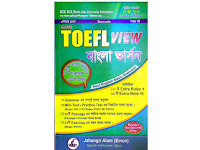 TOEFL View বাংলা ভার্সন -PDF ফাইল