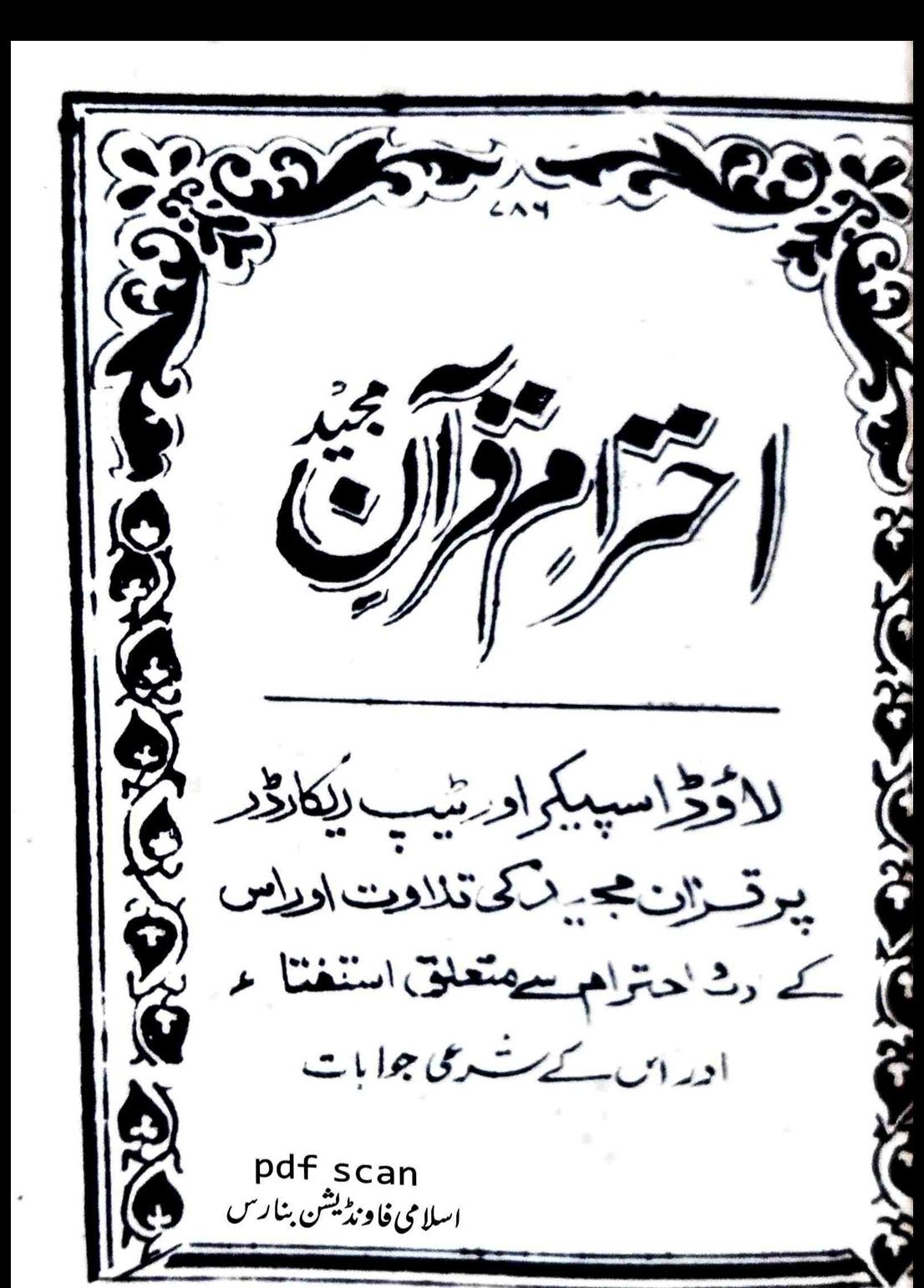Ahtram E Quran / احترام قرآنby اسلامی فاؤنڈیشن بنارس