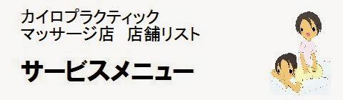日本国内のカイロプラクティックマッサージ店情報・サービスメニューの画像
