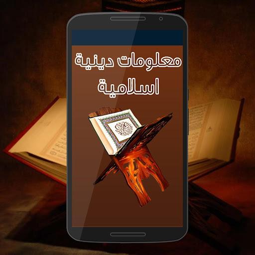 معلومات دينية اسلامية -بدون نت