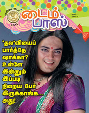 Timepass Vikatan 04-05-2013 online | Free Download Timepass Vikatan PDF This week | TimePass Vikatan 4th May 2013 ebook latest at srivideo