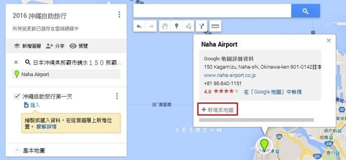 6 自助旅遊規劃不求人 用 Google Map 製作專屬於自己的旅行地圖 沖繩自由行