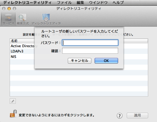 mac root login 07