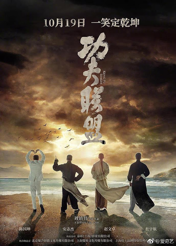 Kung Fu League China Movie