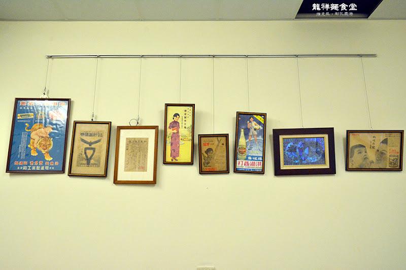 【彰化鹿港】龍祥麵食堂:傳統麵食館吃拉麵。復古裝飾別有韻味 @ 撲克馬.旅遊筆記本