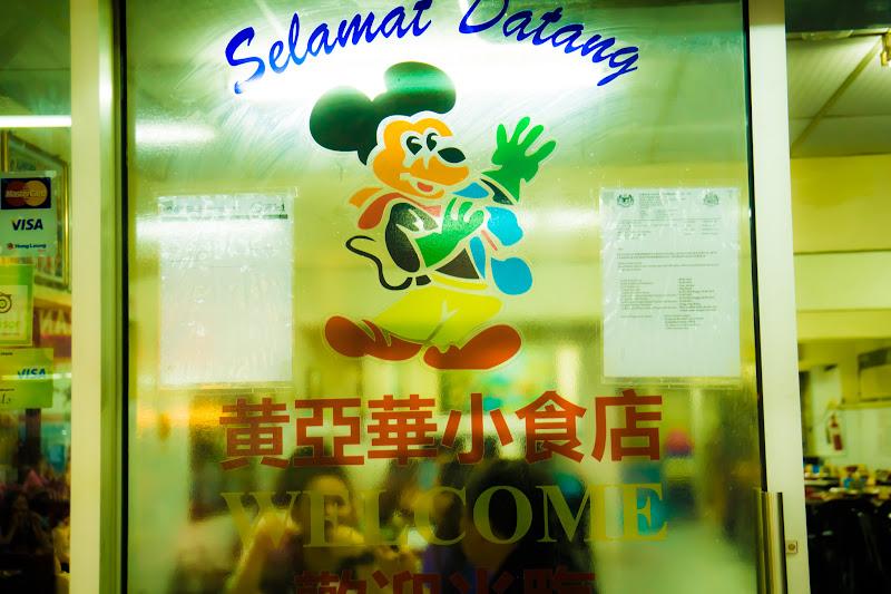 アロー通り 屋台街 黄亜華小食店2