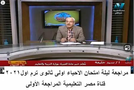 مراجعة ليلة امتحان الاحياء اولى ثانوى ترم اول2021 قناة مصر التعليمية المراجعة الأولى