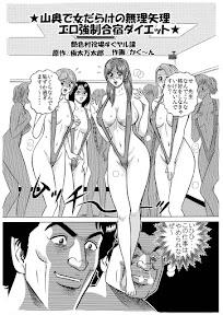 ★山奥で女だらけの無理矢理エロ強制合宿ダイエット★
