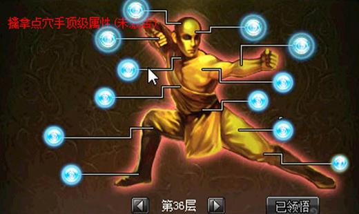 Nhiều tính năng mới của Võ Lâm Chi Mộng được bật mí 3