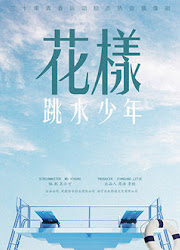 Flip in Summer China Web Drama