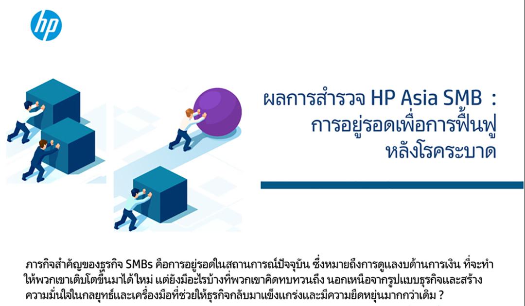 ผลสำรวจของ HP เผยแนวโน้มที่ดีในมุมมองของเจ้าของธุรกิจ SMB ที่มุ่งเน้นดิจิทัลทรานส์ฟอร์เมชั่นมีความมั่นใจมากที่สุด โดย HP นำเสนอบริการและโซลูชั่นใหม่ๆ เพื่อช่วยให้ธุรกิจขนาดกลางและขนาดเล็กเร่งขีดความสามารถในการเติบโต