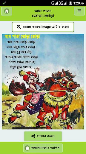 ছোটদের বাংলা ছড়া অডিও -chotoder bangla chora audio 1.0.3 screenshots 5