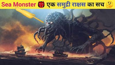 इस महिला ने देखा 'समुद्री दानव' | sea monster in hindi