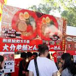 kyushu ramen at the kyushu festival in shibuya in Shibuya, Tokyo, Japan