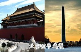刘植荣:中国GDP超过美国又怎样?