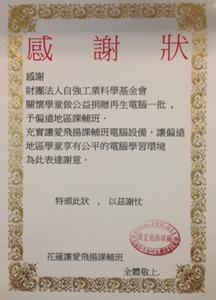感謝函_財團法人自強工業科學基金會