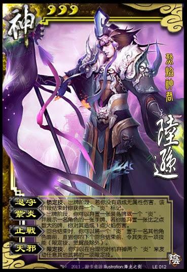 God Lu Xun 4