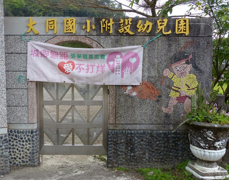 Taipei, Yilan, Datong, Luoding - P1020995.JPG