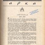 1918-47-Арка-1947,-№-5.jpg