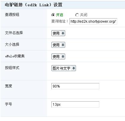 phpwind电驴链接插件