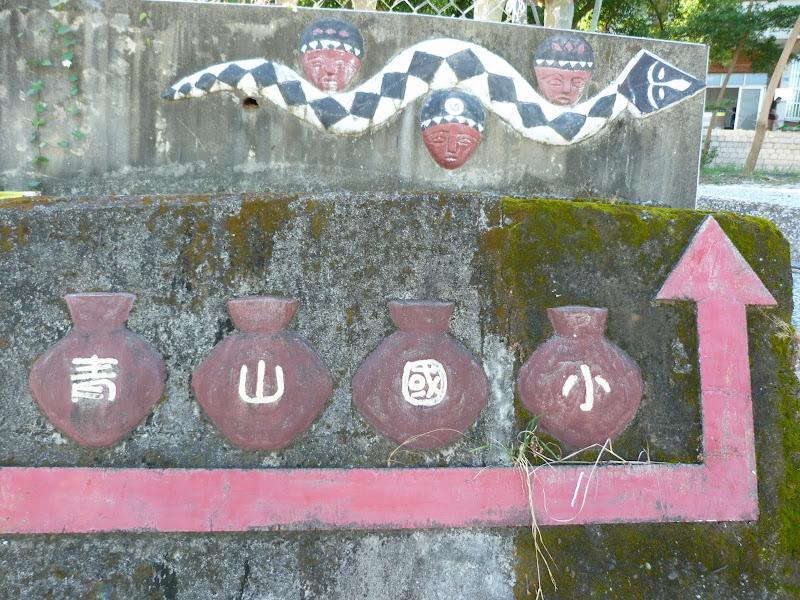 Tainan County.De Dona village à Meinong via Sandimen en scooter.J 12 - P1220425.JPG