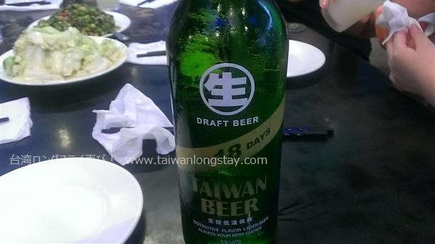台湾麦酒ドラフト18日以内