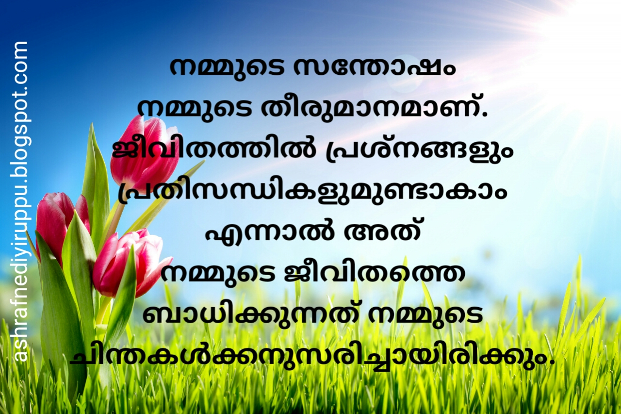 Happy Life Images Malayalam Wallpaper Download