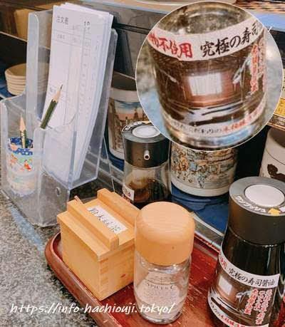 独楽寿司 究極の寿司醤油