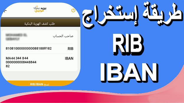 طريقة إستخراج RIB او رقم الحساب الدولي IBAN من بريد بنك