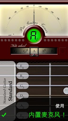 临吉他调谐器 Pro Guitar Tuner