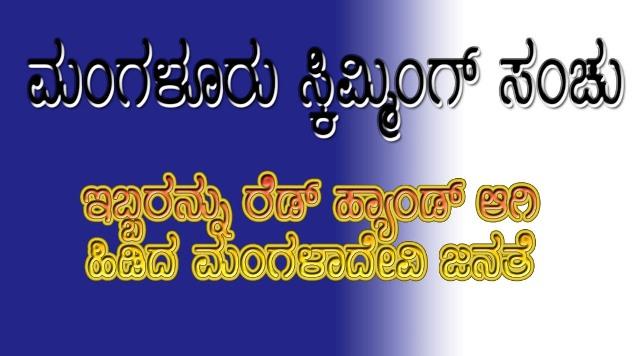 ATM Skimming- 2 arrested in Mangaluru | ಎಟಿಎಂ ಸ್ಕಿಮ್ಮಿಂಗ್: ಸಂಚುಕೋರರನ್ನು ಹಿಡಿದು ಪೊಲೀಸರಿಗೆ ಒಪ್ಪಿಸಿದ ಸ್ಥಳೀಯರು