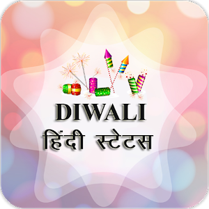 Hindi Diwali Status 2016 for PC and MAC