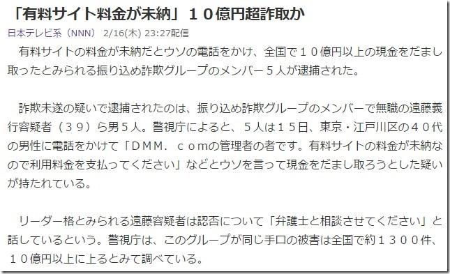 遠藤義行容疑者(39)2017.02.16nnn2327-2