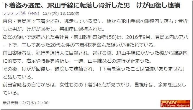 前田政利f02