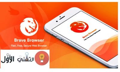 Brave متصفح الخصوصية - أفضل تطبيقات 2022